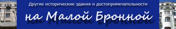 Дома и достопримечательности на Малой Бронной улице в Москве