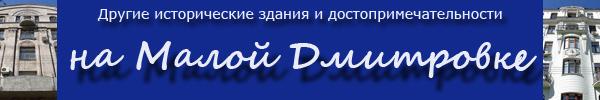 Дома и достопримечательности по улице Малая Дмитровка в Москве