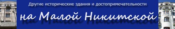 Дома и достопримечательности на Малой Никитской улице в Москве