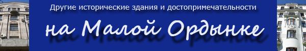 Дома и достопримечательности на улице Малая Ордынка в Москве
