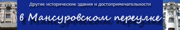 Дома и достопримечательности в Мансуровском переулке в Москве