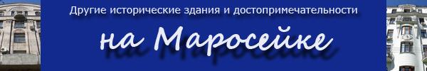 Дома и достопримечательности на улице Маросейке в Москве