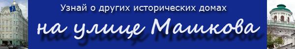 Дома и достопримечательности на улице Машкова