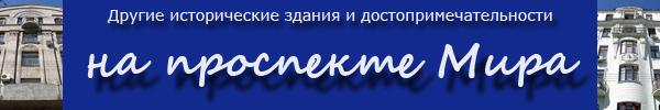 Дома и достопримечательности на проспекте Мира в Москве