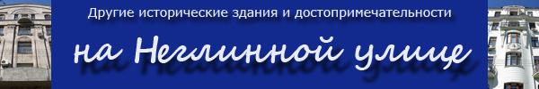Дома и достопримечательности по улице Неглинной в Москве