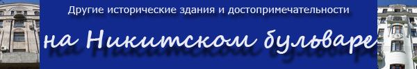 Дома и достопримечательности на Никитском бульваре в Москве