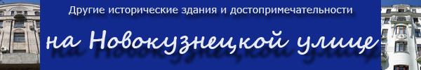 Дома и достопримечательности на Новокузнецкой улице