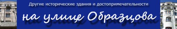Дома и достопримечательности на улице Образцова в Москве