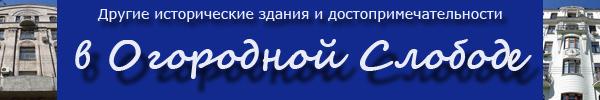 Дома и достопримечательности в переулке Огородная Слобода в Москве