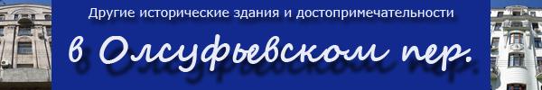 Дома и достопримечательности в Олсуфьевском переулке в Москве