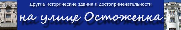 Дома и достопримечательности на улице Остоженке в Москве