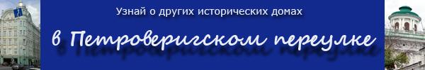 Дома и достопримечательности в Петроверигском переулке