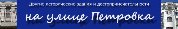 Дома и достопримечательности на улице Петровке в Москве