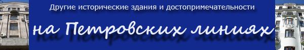 Дома и достопримечательности на улице Петровские Линии в Москве