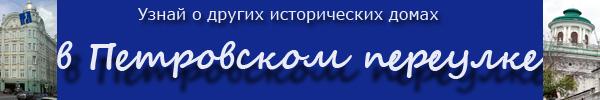 Известные дома и достопримечательности в Петровском переулке