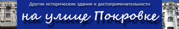 Дома и достопримечательности на улице Покровке в Москве
