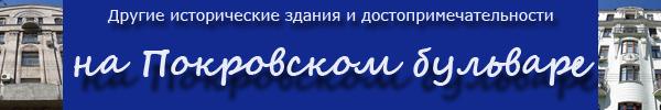 Дома и достопримечательности на Покровском бульваре в Москве