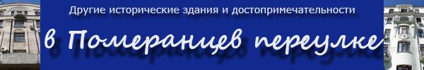 Дома и достопримечательности в Померанцев переулке в Москве