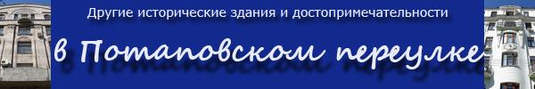 Дома и достопримечательности в Потаповском переулке в Москве