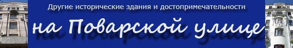 Дома и достопримечательности на Поварской улице в Москве