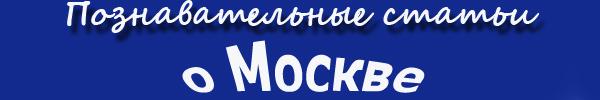 Познавательные статьи о Москве