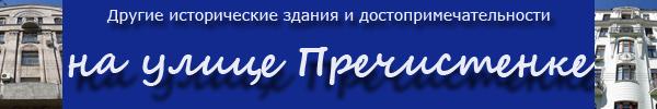 Дома и достопримечательности на улице Пречистенке в Москве