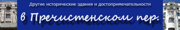 Дома и достопримечательности Пречистенского переулка в Москве