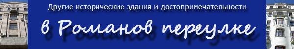 Дома и достопримечательности в Романов переулке в Москве