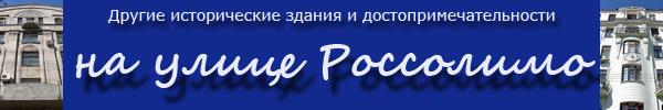 Дома и достопримечательности на улице Россолимо в Москве