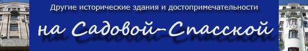 Дома и достопримечательности на Садовой-Спасской улице в Москве