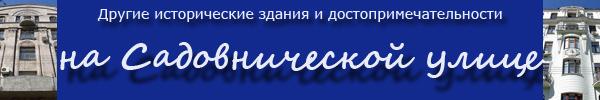 Дома и достопримечательности на Садовнической улице в Москве