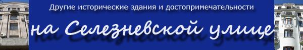 Дома и достопримечательности на Селезневской улице в Москве