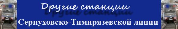 Станции Серпуховско-Тимирязевской линии московского метро