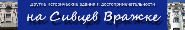 Дома и достопримечательности в переулке Сивцев Вражек в Москве