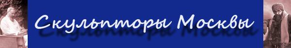 Скульпторы Москвы: биография и работы