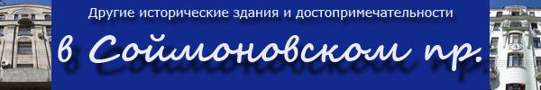 Дома и достопримечательности в Соймоновском проезде