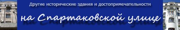 Дома и достопримечательности на Спартаковской улице в Москве
