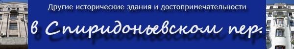Дома и достопримечательности в Спиридоньевском переулке в Москве