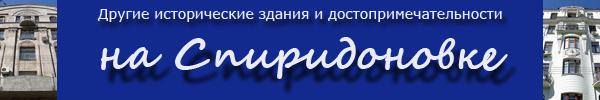 Дома и достопримечательности на улице Спиридоновке в Москве