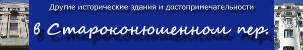 Дома и достопримечательности в Староконюшенном переулке в Москве