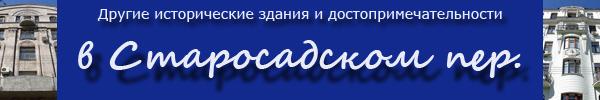 Дома и достопримечательности в Старосадском переулке в Москве