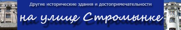 Дома и достопримечательности на улице Стромынке в Москве