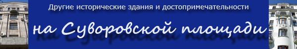 Дома и достопримечательности на Суворовской площади в Москве