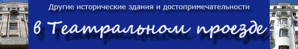 Дома и достопримечательности в Театральном проезде в Москве