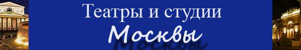 Театры и студии города Москвы