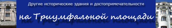Дома и достопримечательности на Триумфальной площади в Москве