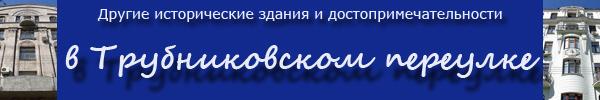Дома и достопримечательности в Трубниковском переулке в Москве