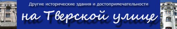 Дома и достопримечательности на Тверской улице в Москве