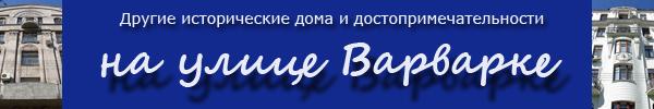 Дома и достопримечательности на улице Варварке в Москве