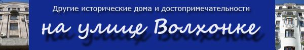 Дома и достопримечательности на улице Волхонке в Москве